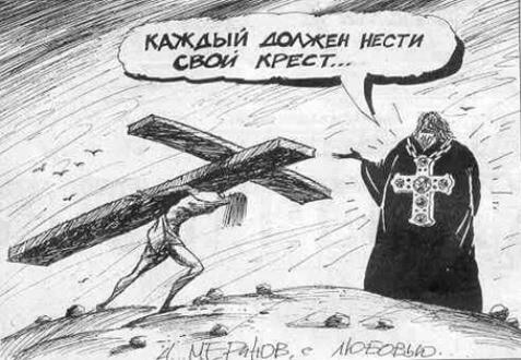В Российской Федерации завели дело обоскорблении чувств атеистов