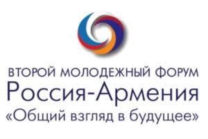 Второй армяно-российский молодежный форум пройдет в Ереване в октябре