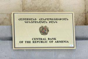 Центральный банк Армении снизил ставку рефинансирования до 6.75%