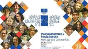 Программа «Дни европейского наследия» посвящается в этом году 25-летию независимости Армении