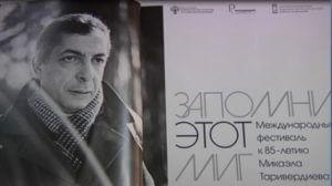 Юбилейный концерт, посвященный 85-летию Микаэла Таривердиева
