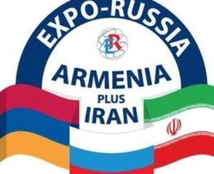 В столице Армении пройдет Седьмая международная выставка «EXPO RUSSIA ARMENIA 2016 plus IRAN»