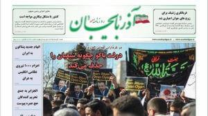 СМИ Ирана прогнозируют народные волнения из-за религиозной политики Баку в отношении шиитов