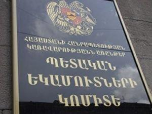 У следственного управления Комитета госдоходов Армении новый начальник