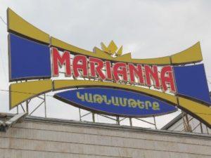 «Дустр Марианна» обратилась в ГКЗЭК Армении: «Дебор» и «Ногинский пищевой комбинат» препятствуют нашему входу на россий