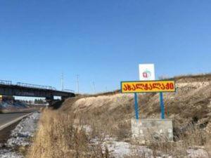 На въезде-выезде Ахалкалак могут появиться надписи на армянском языке