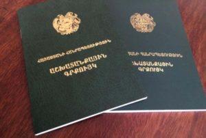 В Армении с 1 января 2017 года будут выведены из обращения трудовые книжки