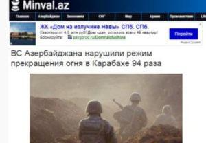 Азербайджанское СМИ