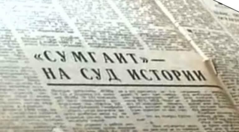 Сумгаитские события были только началом геноцидальной политики Азербайджана— Армен Марукян