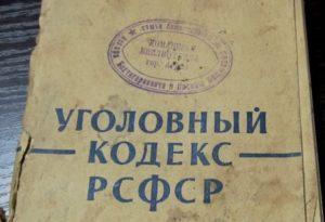 Российская семья принимала Уголовный кодекс РСФСР за Коран и подкладывала сыну под голову
