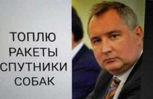 Рогозин предложил испытать систему спасения космонавтов по методу Сталина