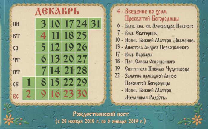 Церковные праздники 8, 9 и 10 декабря