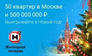 Жилищная лотерея новогодний праздничный тираж 2019: какого числа будет розыгрыш, призы от Жилищной лотереи сколько квартир, шансы