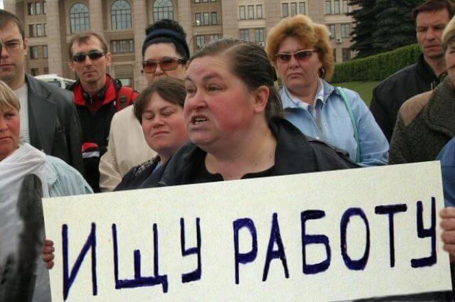 """""""Коммерсант"""": В России появятся еще 10 миллионов безработных"""