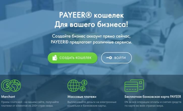 Популярную платежную систему Payeer обвиняют в мошенничестве