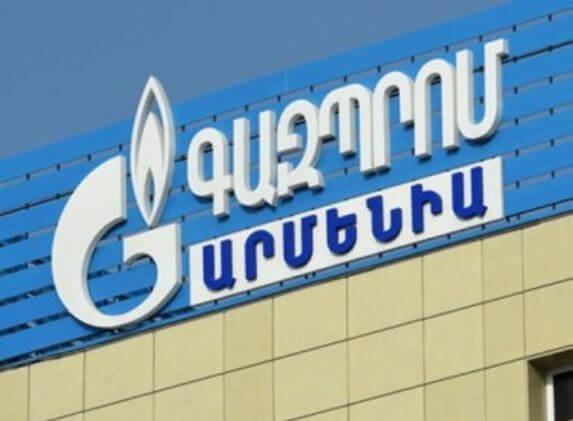 КРОУ Армении оштрафовала компанию «Газпром Армения» на 10 млн драмов
