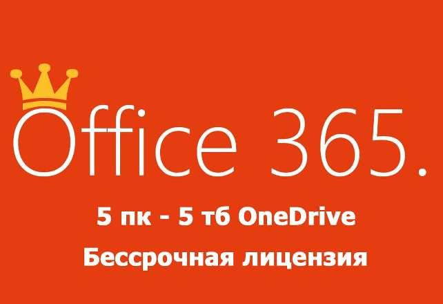 Получить бессрочную лицензию Office 365 от SoftComputers