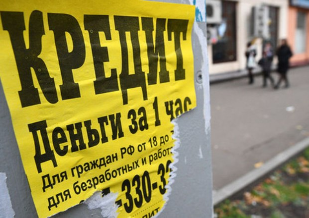 Долговая нагрузка россиян достигла максимума за семь лет