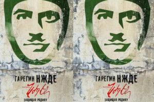 В России покажут фильм о Гарегине Нжде