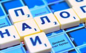 Изменения в налоговом законодательстве с 1 января 2020 года в России