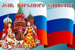 День народного единства 2019 в Москве: программа мероприятий