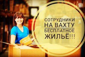 Крупнейшая фабрика конфет приглашает на работу в Москву