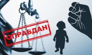 Российский суд оправдал мужчину, признавшегося в изнасиловании полуторагодовалой дочери