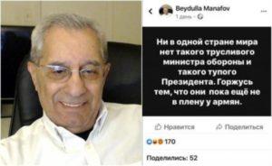 Бейдула Манафов: Я горжусь тем, что армяне еще не взяли в плен Алиева и Закира Гасанова