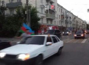 В Воронеже оштрафованы участники автопробега с флагами Азербайджана