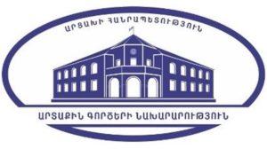 МИД: Власти Арцаха подтверждают свою решимость добиваться прекращения оккупации захваченных территорий