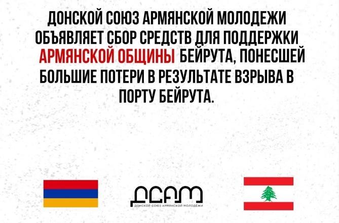 БУРДЖ ХАММУД ЖИВИ!: Донской союз армянской молодёжи объявляет сбор средств в поддержку армянской общины Бейрута