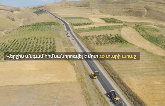 В Армении ремонтируют межгосударственную трассу, ведущую в Иран