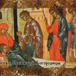 Какой церковный праздник сегодня 21 сентября 2020: Рождество Пресвятой Богородицы отмечают православные 21.09.2020