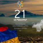 Сегодня Армения празднует День Независимости