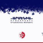 В Ереване состоится Международный музыкальный фестиваль классической музыки «Армения»