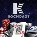 Играть в казино онлайн на официальном сайте Космолот