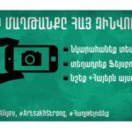 Площадка «Армяне сегодня» начала флешмоб в поддержку солдат