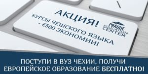 Высшее образование в Чехии. Поступление в чешские вузы в период карантина