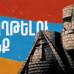 Минобороны Армении: Все попытки продвижения врага были пресечены