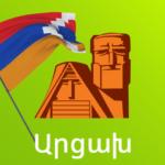 Звонки и SMS из Армении в Арцах и обратно бесплатные