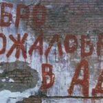 """""""Алиев добро пожаловать в ад"""": Армянские подразделения перешли в контрнаступление"""