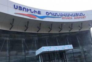 Завершена реконструкция аэропорта «Сюник»