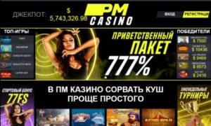 PM casino: с чего начать играть?