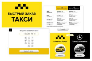 Как найти телефон такси?