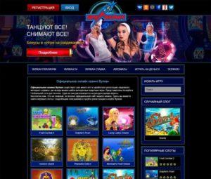 Игровой клуб Вулкан Платинум: получите яркие эмоции от онлайн игры