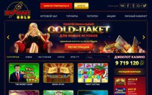Игровые автоматы Вулкан Gold – головокружительное развлечение на каждый день