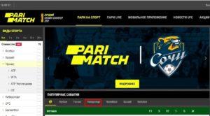 Ставки на виртуальный спорт в БК Parimatch — преимущества и особенности данного направления