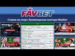 Что представляет собой букмекерская контора Favbet ?