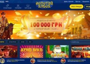 Новые игровые автоматы в казино Золотой Кубок
