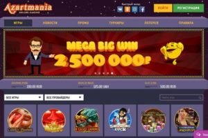С чего начать играть в казино Азартмания?